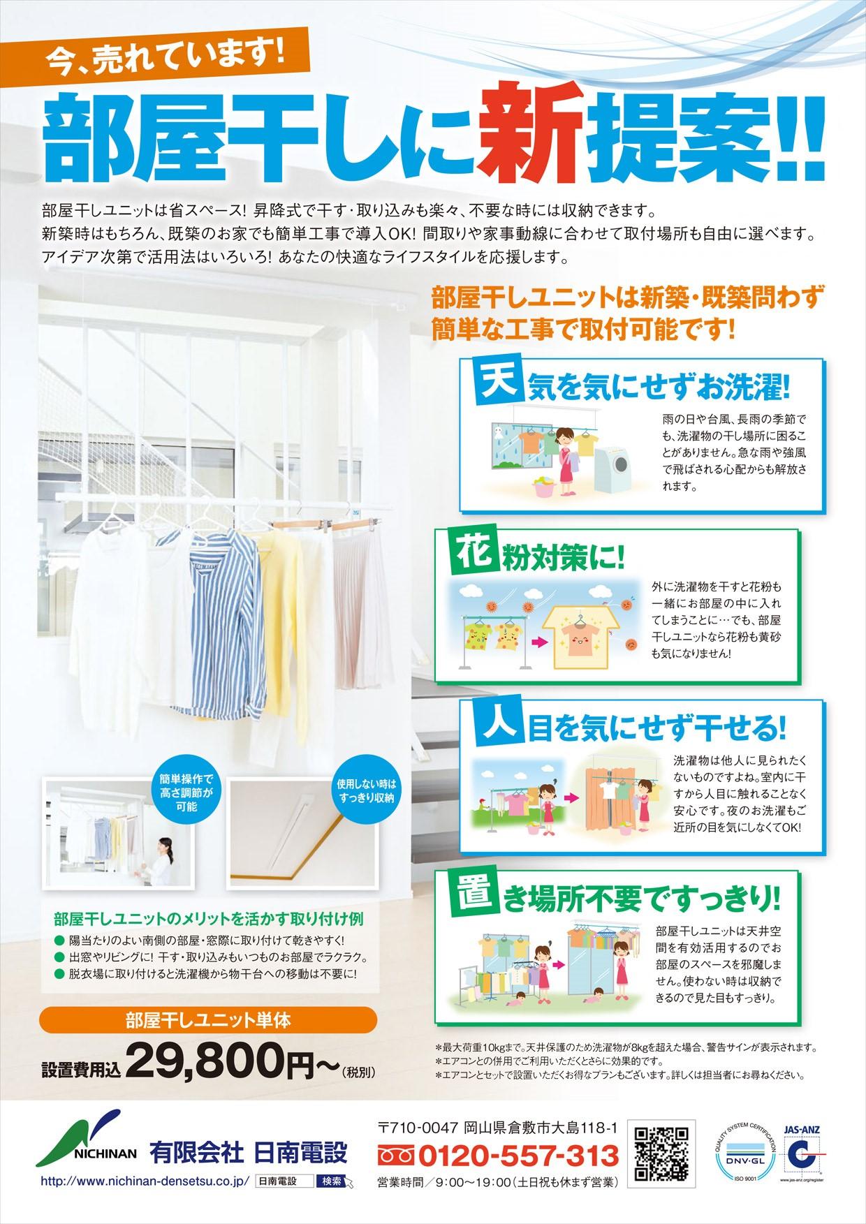 花粉症対策に新提案!洗濯物の部屋干し!